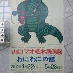 山口マオさん原画展に行ってきました。
